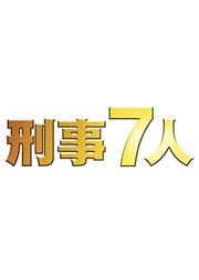 刑事7人 III 3巻