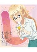 【Blu-ray】お酒は夫婦になってから Vol.1