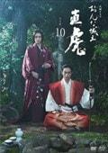 NHK大河ドラマ おんな城主 直虎 完全版 10