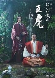 NHK大河ドラマ おんな城主 直虎 完全版 12