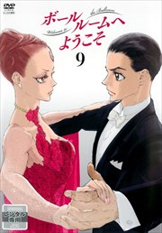TVアニメ「ボールルームへようこそ」 第9巻