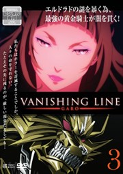 牙狼<GARO>-VANISHING LINE- Vol.3