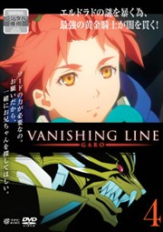牙狼<GARO>-VANISHING LINE- Vol.4