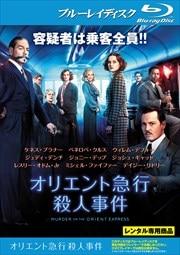 【Blu-ray】オリエント急行殺人事件 (2017)
