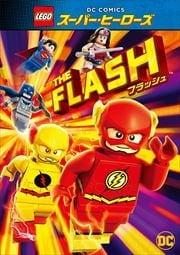 LEGO スーパー・ヒーローズ:フラッシュ