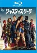 【Blu-ray】ジャスティス・リーグ