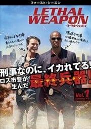 リーサル・ウェポン <ファースト・シーズン> Vol.1