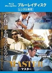【Blu-ray】MASTER/マスター