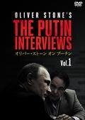 オリバー・ストーン オン プーチン Vol.1