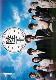 陸王 -ディレクターズカット版- Vol.1