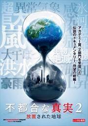 不都合な真実2 放置された地球