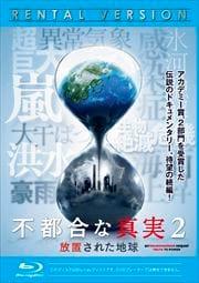 【Blu-ray】不都合な真実2 放置された地球