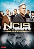 NCIS ネイビー犯罪捜査班 シーズン7 Vol.4
