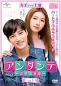 アンダンテ〜恋する速度〜 Vol.3