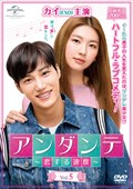 アンダンテ〜恋する速度〜 Vol.5
