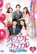 パーフェクトカップル〜恋は試行錯誤〜 Vol.3