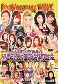 プロレスリングWAVE 10周年記念大田区総合体育館大会