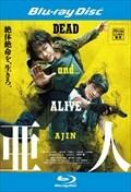 【Blu-ray】亜人