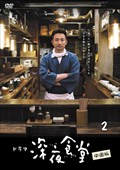 深夜食堂 中国版 2