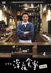 深夜食堂 中国版 4