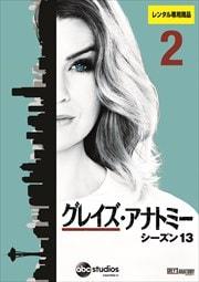 グレイズ・アナトミー シーズン13 Vol.2
