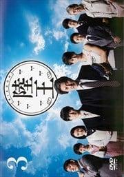 陸王 -ディレクターズカット版- Vol.3