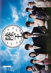 陸王 -ディレクターズカット版- Vol.4