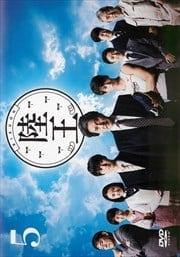 陸王 -ディレクターズカット版- Vol.5
