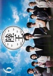 陸王 -ディレクターズカット版- Vol.6