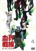 血界戦線&BEYOND Vol.4