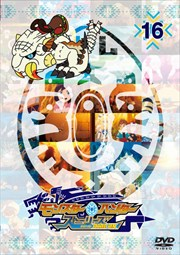 モンスターハンターストーリーズ RIDE ON Vol.16