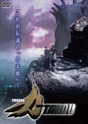 力-TAROU(CHIKARA-TAROU)