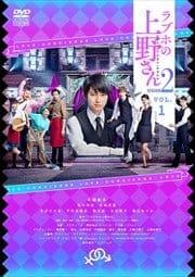 ラブホの上野さん season2 Vol.1
