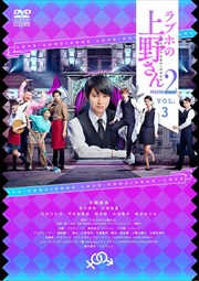 ラブホの上野さん season2 Vol.3