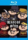 【Blu-ray】DCスーパーヒーローズ vs 鷹の爪団
