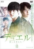 デュエル〜愛しき者たち〜 <スペシャルエディション版> Vol.11