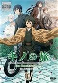 キノの旅 the Animated Series 第4巻