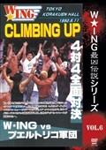 W★ING最凶伝説シリーズvol.6 CLIMBING UP 4対4全面対決 W★ING vs プエルトリコ軍団 1992.6.11 後楽園ホール