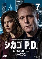 シカゴ P.D. シーズン2 Vol.7