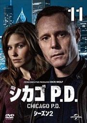 シカゴ P.D. シーズン2 Vol.11