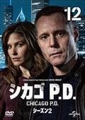 シカゴ P.D. シーズン2 Vol.12