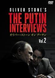 オリバー・ストーン オン プーチン Vol.2