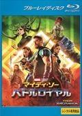 【Blu-ray】マイティ・ソー バトルロイヤル