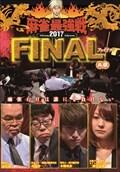 麻雀最強戦2017 ファイナル