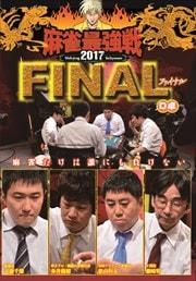 麻雀最強戦2017 ファイナル D卓