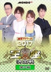 麻雀プロリーグ 2017王座決定戦 第三戦