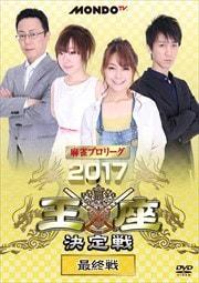麻雀プロリーグ 2017王座決定戦 最終戦
