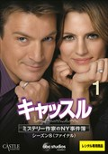 キャッスル/ミステリー作家のNY事件簿 シーズン8<ファイナル> Vol.1