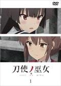 刀使ノ巫女 第8巻
