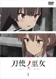 刀使ノ巫女 第1巻
